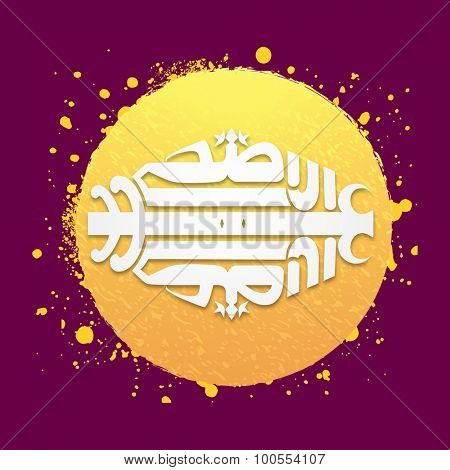 Arabic Islamic calligraphy of text Eid-Ul-Adha on stylish background for Muslim community festival celebration.
