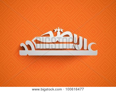 Shiny Arabic Islamic calligraphy of text Eid-Ul-Adha on orange background for Muslim community Festival of Sacrifice celebration.