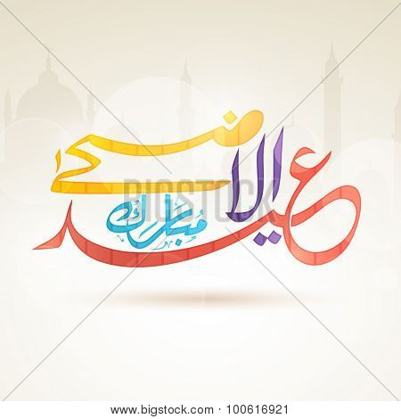 Colorful arabic calligraphy text Eid-Ul-Azha Mubarak on mosque silhouette background for muslim community festival of sacrifice celebration.
