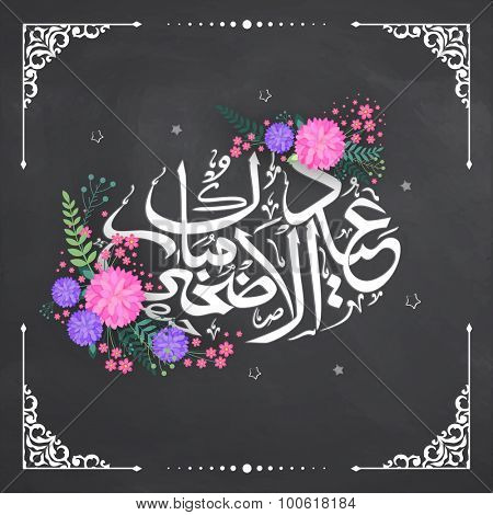 Beautiful greeting card decorated with colorful flowers and Arabic Islamic calligraphy of text Eid-Al-Adha Mubarak on chalkboard background for Muslim community festival celebration.