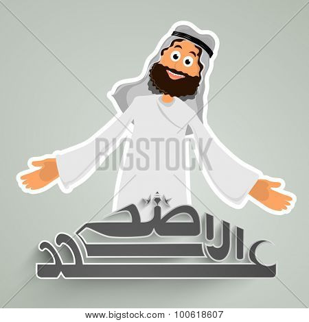 Happy young Arabian man with Arabic Islamic calligraphy of text Eid-Ul-Adha on grey background for Muslim community festival celebration.