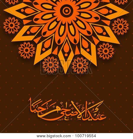 Beautiful artistic floral design decorated greeting card with Arabic Islamic calligraphy of text Eid-Ul-Adha Marhaba on brown background for Islamic Festival of Sacrifice celebration.