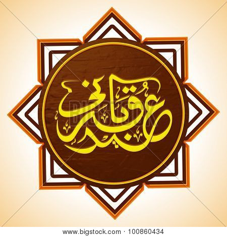 Stylish Arabic Islamic calligraphy of text Eid-E-Qurbani in floral design decorated frame, can be sticker, tag or label design for Muslim community festival celebration.