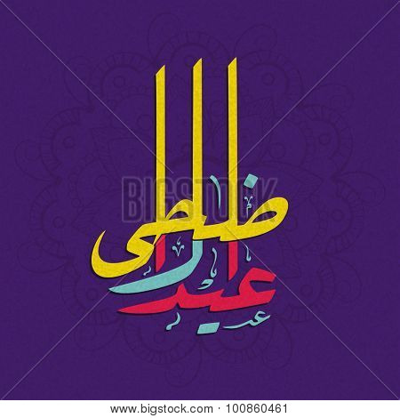 Colorful arabic calligraphy text Eid-Ul-Adha on floral decorated purple background for muslim community festival of sacrifice celebration.