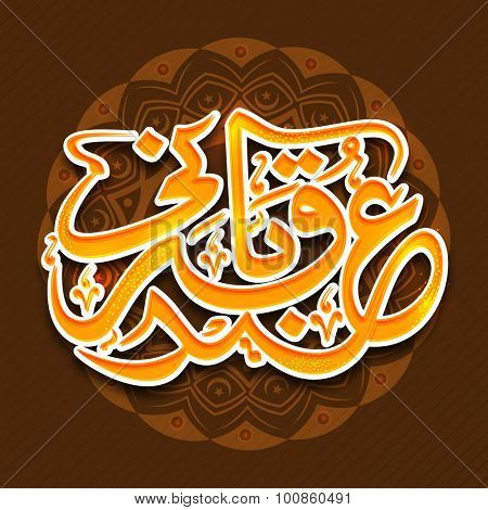 Shiny Arabic Islamic calligraphy of text Eid-Al-Adha on floral design decorated brown background for Muslim community festival celebration.
