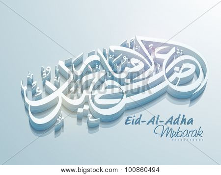 3D glossy arabic calligraphy text Eid-Al-Adha Mubarak on sky blue background for muslim community festival of sacrifice celebration.