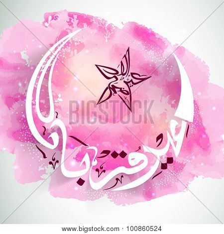 Arabic calligraphy text Eid-E-Qurba and Eid-Ul-Adha on pink splash background for muslim community festival of sacrifice celebration.