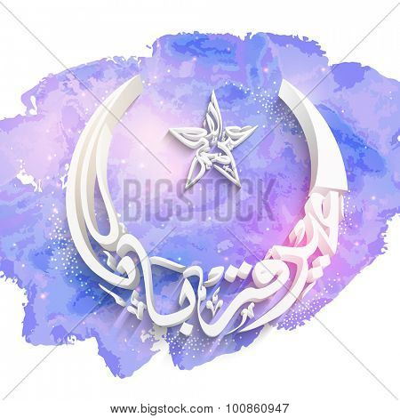 Arabic calligraphy text Eid-E-Qurba and Eid-Ul-Adha on purple splash background for muslim community festival of sacrifice celebration.