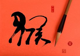 stock photo of chinese calligraphy  - 2016 is year of the monkey - JPG