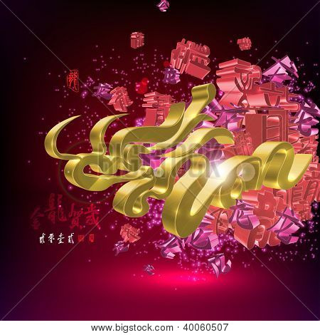 Dragon Year Celebratory Elements Translation: New Year Greeting of Golden Dragon 2012