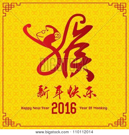Chinese New Year card in traditional chinese background. Translation