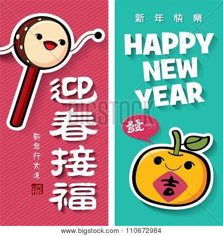 Chinese new year cards. Translation of Chinese text: Welcome the coming season of spring and blessings; Small Chinese text: Good Fortune, Happy Chinese New Year, Wealth
