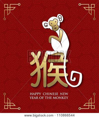 2016 Happy Chinese New Year Monkey China Ape Gold