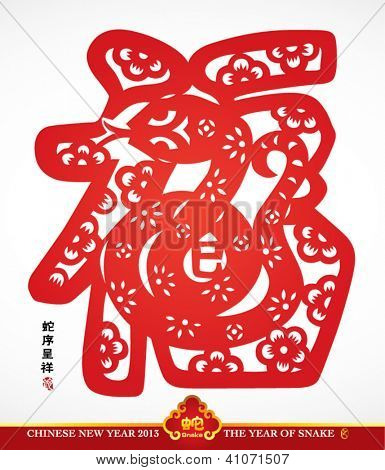 Vector Traditional Chinese Paper Cutting For The Year of Snake. Translation: Auspicious Year of Snake