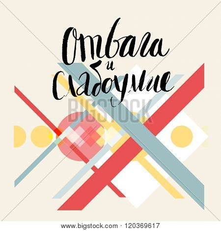 A vector illustrated lettering in Russian - meme Bravery and stupidity - with some abstract elements as a background. Decorative card. Hand lettering.
