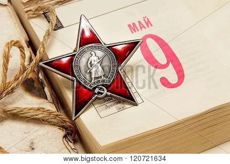 Russian Holiday - The Day Of Victory In The Great Patriotic War, May 9