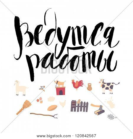 A vector illustrated lettering in Russian - Under construction. Decorative card. Hand lettering.