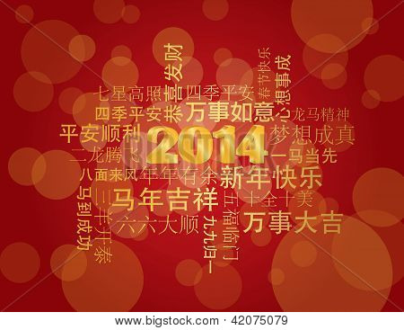 2014 Chinese New Year Greetings Background Stock Vector & Stock Photos ...