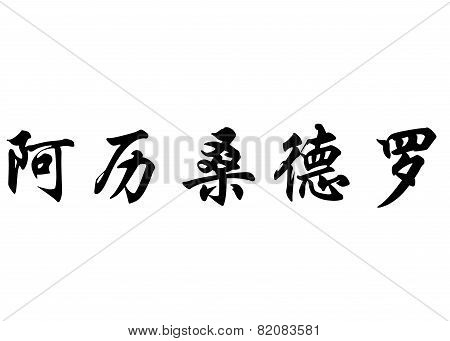 English Name Alessandro In Chinese Calligraphy Characters