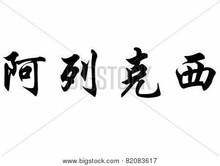 English Name Alexis In Chinese Calligraphy Characters