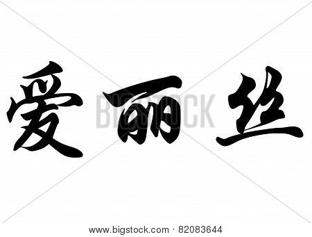 English Name Alice In Chinese Calligraphy Characters