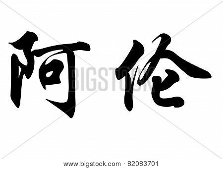 English Name Allen In Chinese Calligraphy Characters