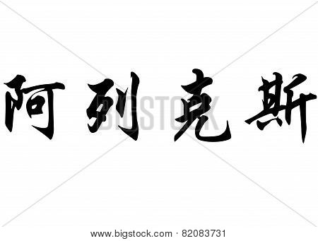English Name Alex In Chinese Calligraphy Characters