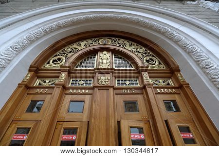 The Doors Of The Facade Of The Moscow Metro Station
