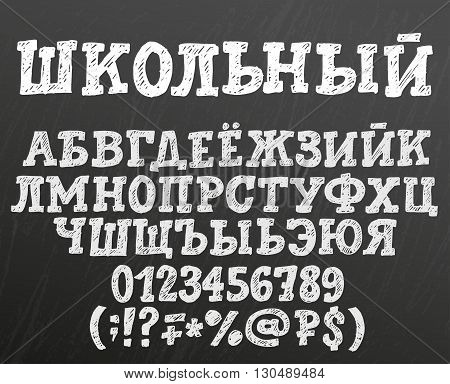 Chalk cyrillic alphabet. Title in Russian is School one. White uppercase sketchy letters numbers and special symbols on textured chalkboad background.