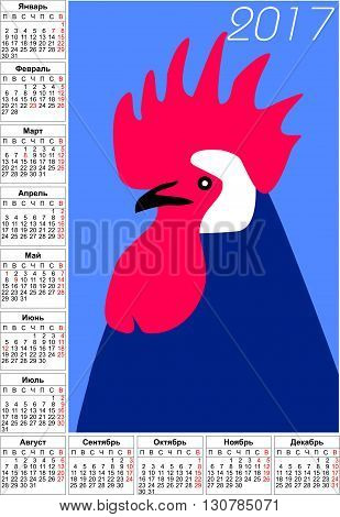 2017 Calendar Rooster. Calendar 2017 year Rooster picture. Calendar 2017 Russian language