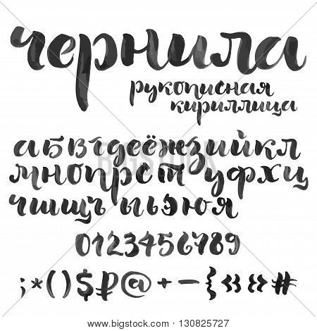 Brush script cyrillic ink alphabet. Title in Russian means Ink - handwritten cyrillic. Lowercase letters numbers and special symbols on white background.