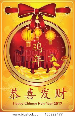 Happy New Year of the Rooster. Printable greeting card for the Chinese New Year, 2017. Chinese text: Year of the Rooster; Happy New Year. Contains ribbon, paper lanterns, golden ingots, rooster shape.