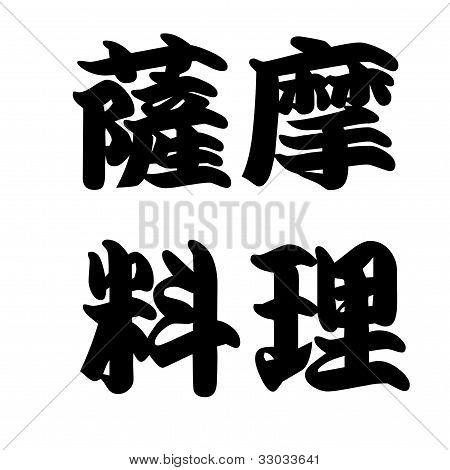 Japan Calligraphy Satsuma Cuisine