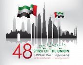 United Arab Emirates National Day Celebration Card. Translation United Arab Emirates National Day, S poster