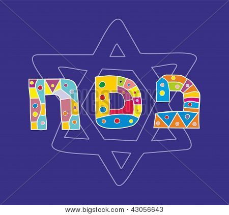 Passover Holiday Jewish Greeting Background Written With Hebrew Colorful Cartoon Letters, Vector