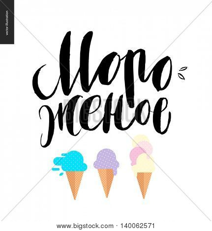 Ice Cream russian lettering and three ice cream cones - a vector flat cartoon black brush hand written lettering Ice Cream and three waffle cones with colorful ice cream scoops
