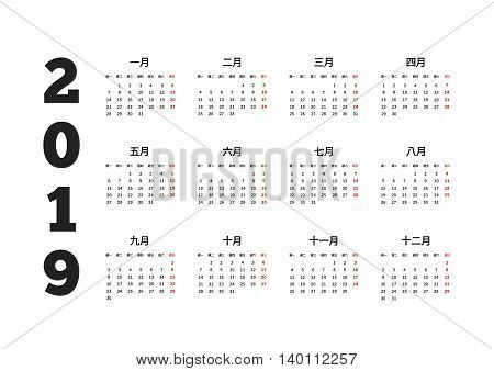 2019 year simple calendar on chinese language, isolated on white