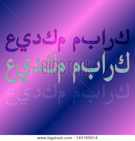 Arabic greeting text of Eid Mubarak calligraphical lettering on gradient background. Mean Blessed be your holiday!