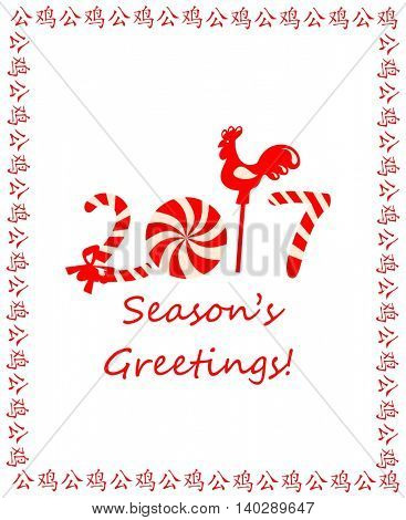 Season greetings with candy