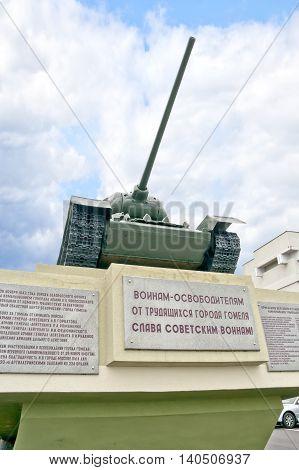 GOMEL REPUBLIC BELARUS - June 19.2016: Vosstaniya Square. Memorial of the World War II