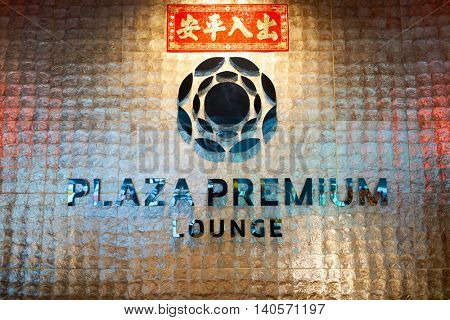 MACAO, CHINA - FEBRUARY 17, 2016:  Plaza Premium Lounge in Macau International Airport. Macau International Airport is an international airport in the special administrative region of Macau.