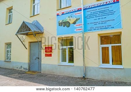VELIKY NOVGOROD RUSSIA - JULY 29 2016. Recruiting office department of the military commissariat of the Novgorod region