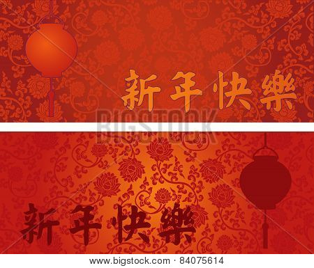 Chinese Red Lotus Pattern New Year Horizontal Banners