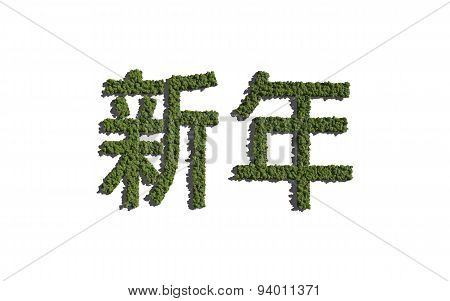 New Year Chinese Text Tree With White Background