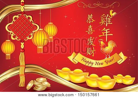 Greeting card for 2017, Year of the Rooster. Text translation: Happy New Year; The Year of the Rooster. Contains traditional elements: Tassel, rooster, golden nuggets. Print colors used.