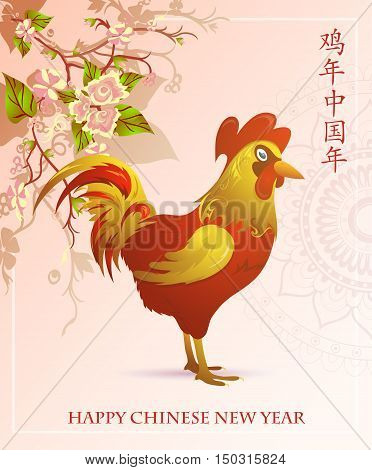 Greeting card design for 2017 hieroglyph translation: Chinese New year of Rooster