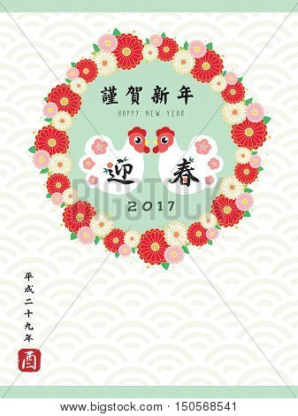 Year of rooster 2017 new year greeting card. Hand drawn rooster / chicken with floral wreath. (translation: Japanese happy new year & spring season. Heisei 29 years - era in Japan. You - rooster)