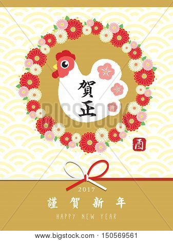 Year of rooster 2017 new year greeting card. Hand drawn rooster / chicken with floral wreath & ribbon. (translation: New year greetings. You means rooster / chicken. Japanese happy new year)