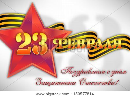 Holiday greeting card with soviet red star and Georgievsky ribbon on white for February 23. Russian translation: Greetings with Defender of Fatherland day. Vector illustration