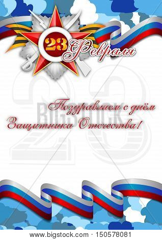 Postcard with silver George star and ribbon and russian tricolor for February 23 or May 9 on blue khaki background. Russian translation: Greetings with Defender of Fatherland day. Vector illustration